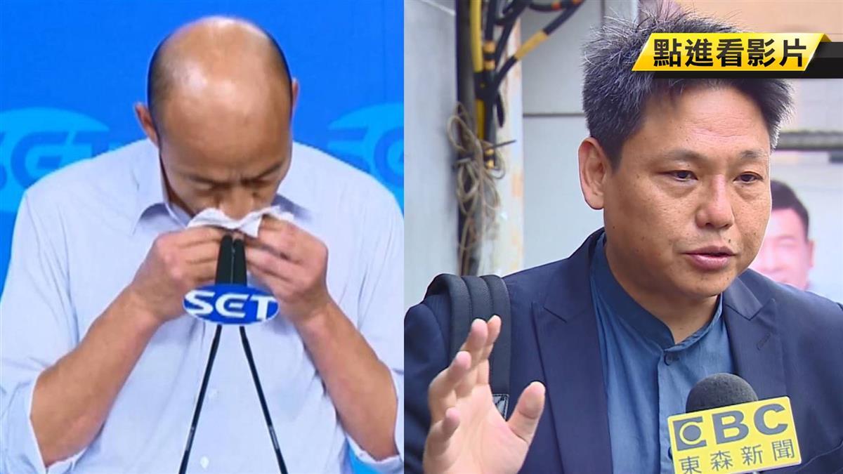 韓國瑜:「有擦護唇膏」 三立:「沒擦,已對中天、謝寒冰提告」