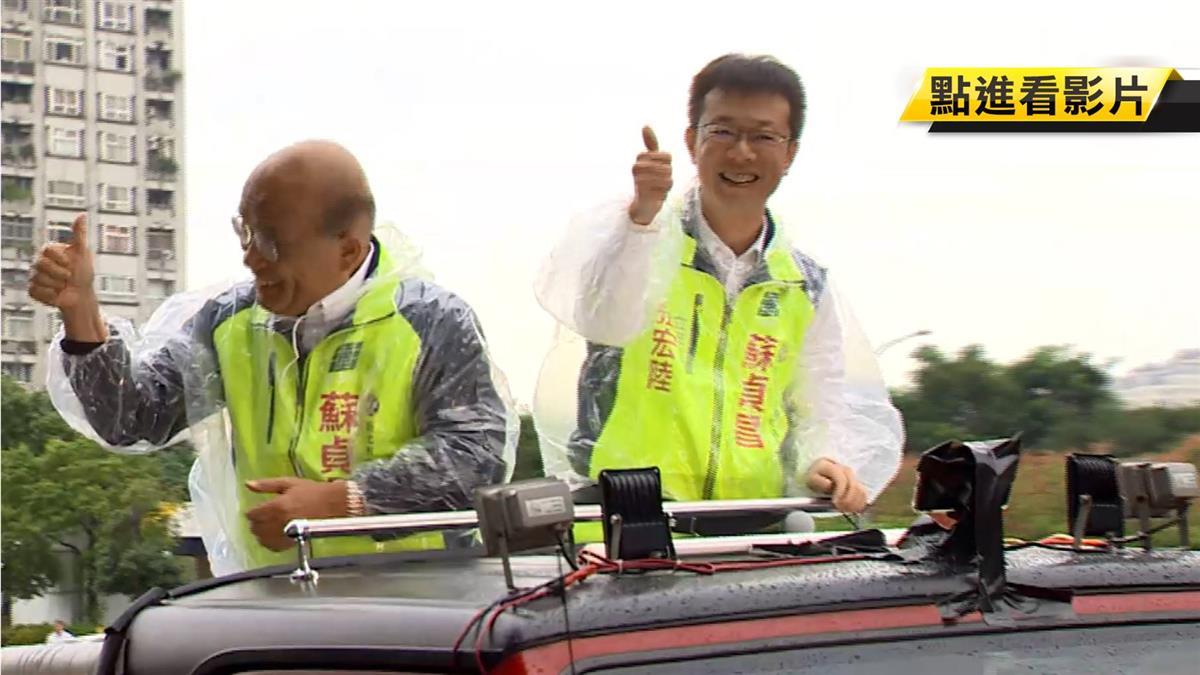 決戰板橋大票倉 蘇貞昌車隊掃街民眾冒雨歡迎