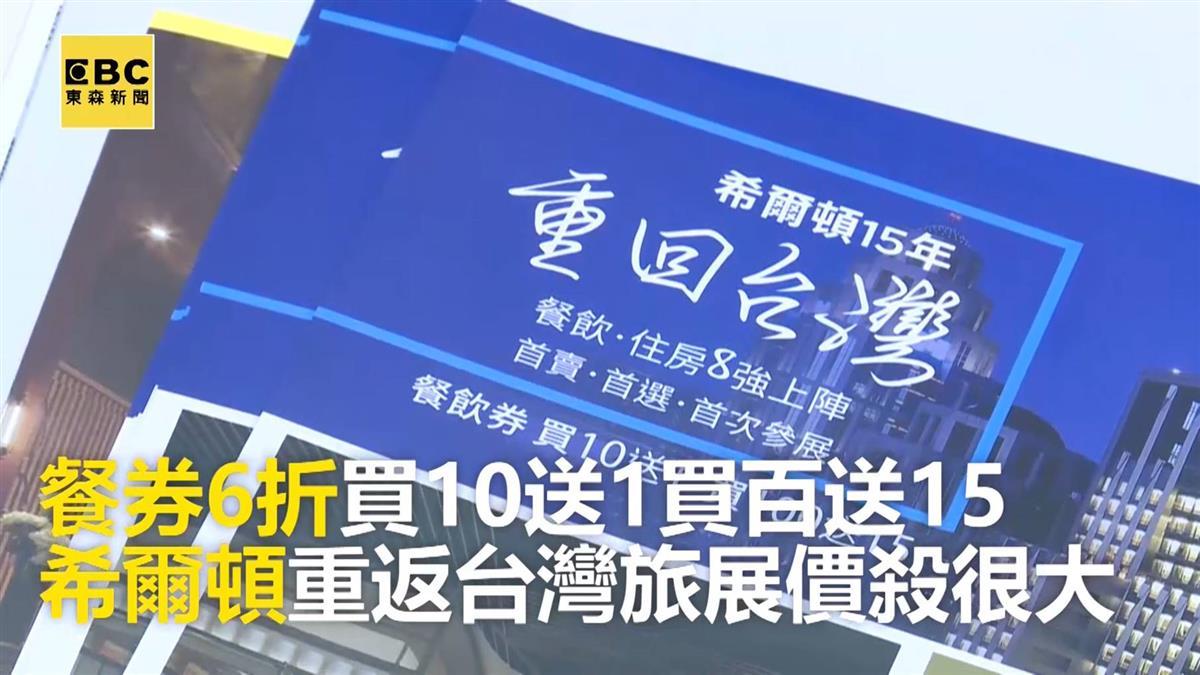 睽違15年重返台灣! 希爾頓餐券6折還住一晚送一晚