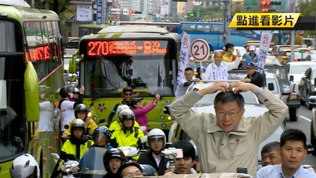緊張!選戰倒數低於6小時 柯P坐戰車掃街