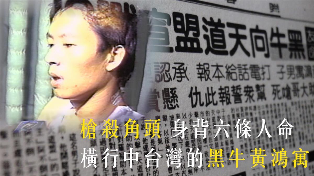 【EBC‧重案組】槍殺角頭身背六條人命 橫行中台灣的黑牛黃鴻寓
