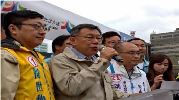 選前之夜  柯文哲盼為台北打拚下一個4年