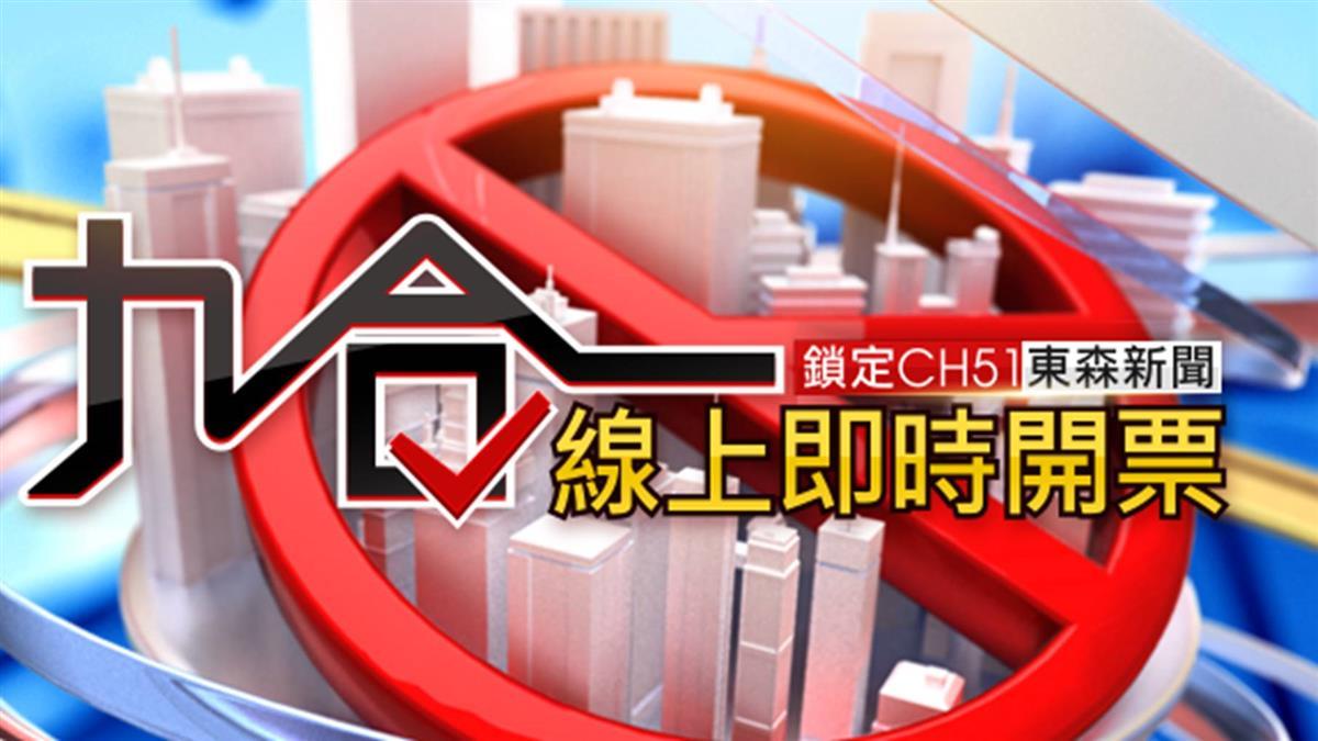 大選開票看東森  線上即時開票啟動 北中南競選總部現場大直播