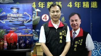 劉增應自行宣布當選連江縣長