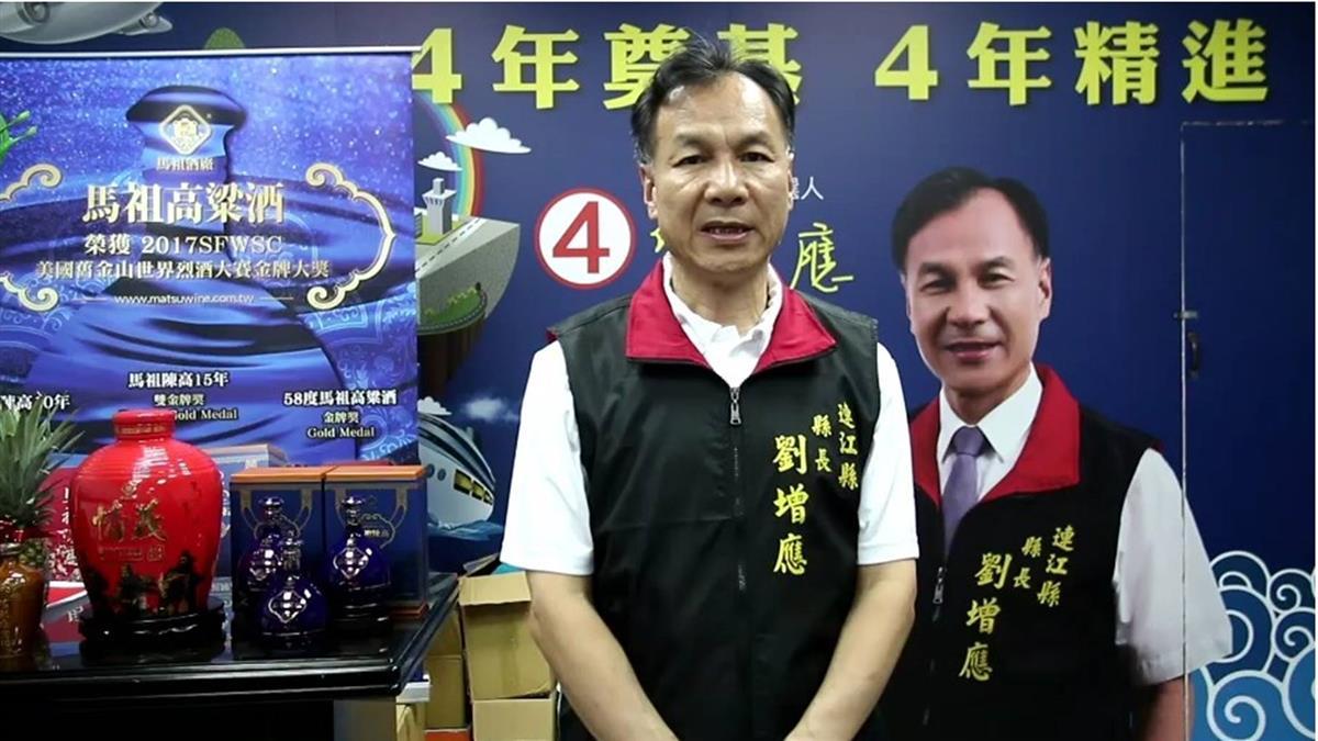 自行宣布當選  劉增應:團結馬祖謀最大福祉