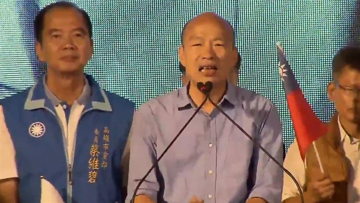 翻轉高雄!韓國瑜承諾不分藍綠 重組市府小內閣