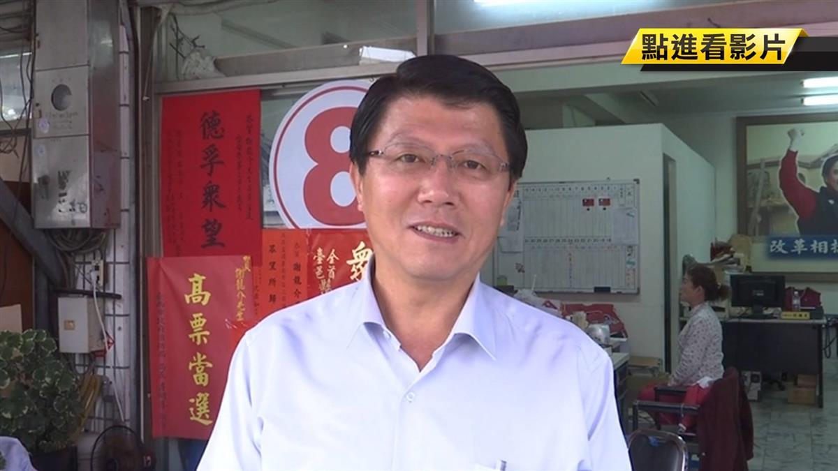 監督賴神出名!謝龍介台南第一高票連任