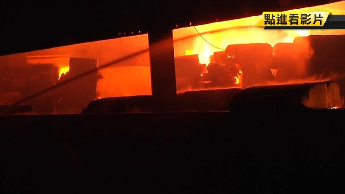 看開票突然起火!彰化紡織廠大火 200坪廠房燒毀