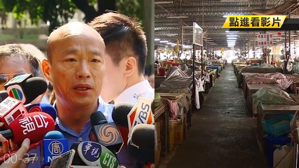 怎麼睡?韓國瑜君子不忘本 諾就職首日「睡市場」