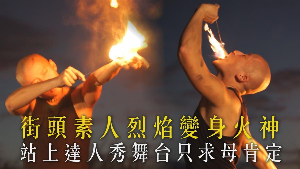 街頭素人烈焰變身火神! 站上達人秀舞台只求母肯定