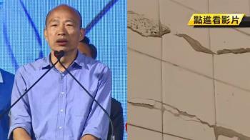 「韓市長幫幫忙」台鐵地下化沿線住戶屋裂求助