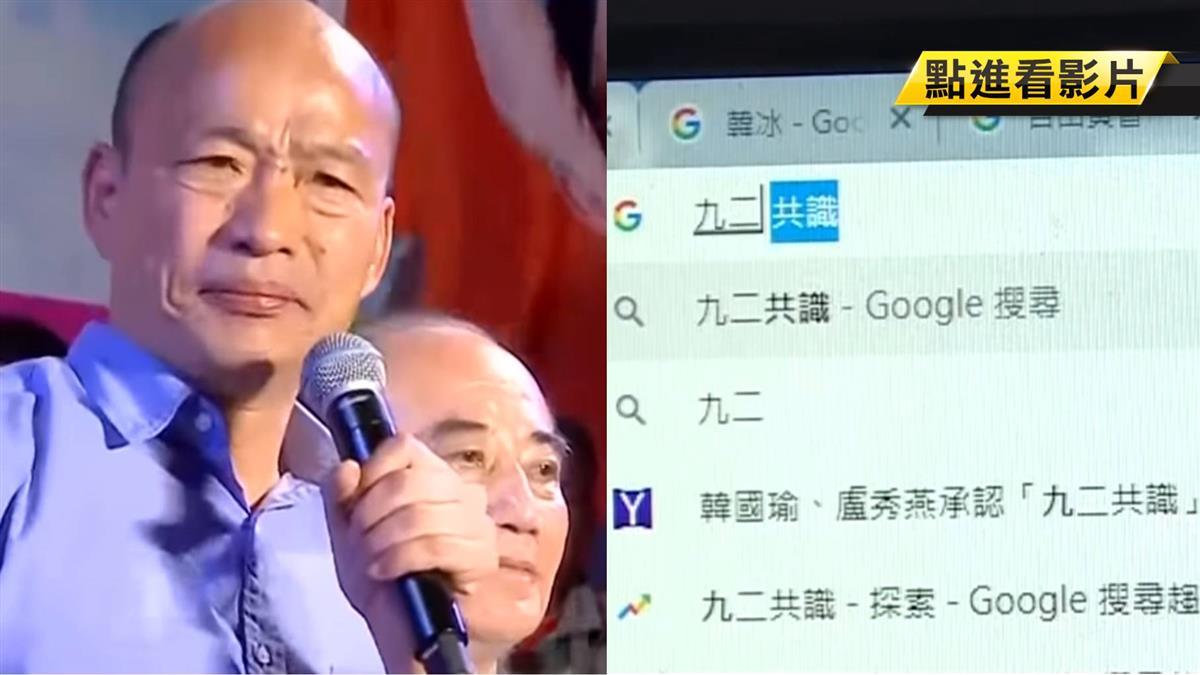 韓國瑜認「九二共識」助發財 網路聲量暴增
