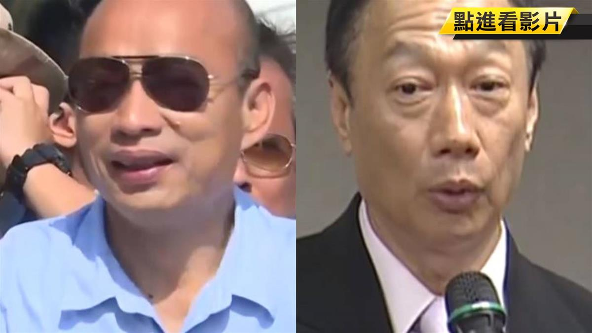 廈門兩岸企業家峰會郭董力邀 韓忙小內閣不出席