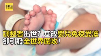 「調整者」出世?基改嬰兒免疫愛滋 卻引發全世界圍攻!