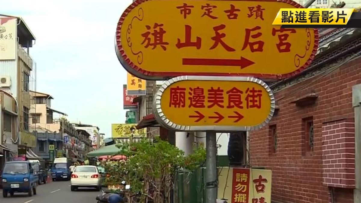 陸客指名遊「三山」旗山老街賣韓總餐「白玉蘿蔔」