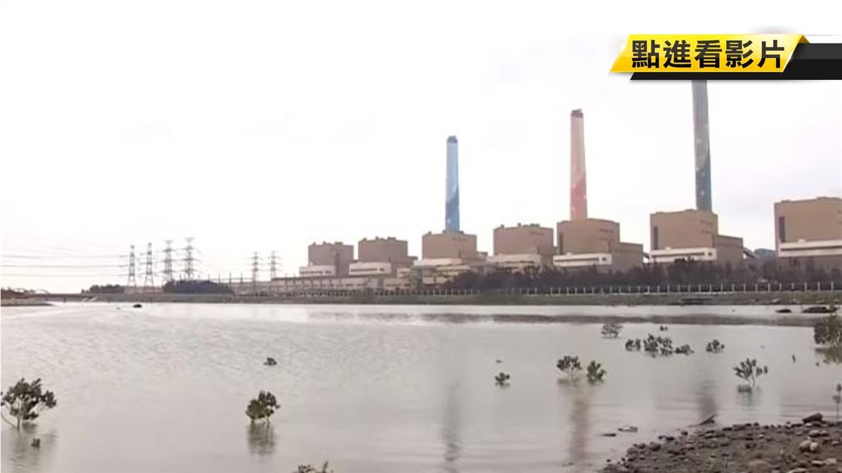 中電不北送真能改善空汙?環團:減煤才有用!