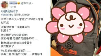 極度乾燥背包「激省3000元」 網:3色一次打包也賺到