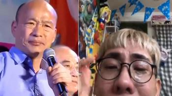 同台韓國瑜挨譙「背骨仔」!網紅爆哭19分鐘:不知他是誰