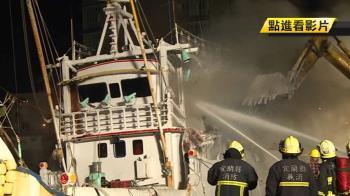 火燒船!南方澳漁船竄惡火 64歲輪機長喪命