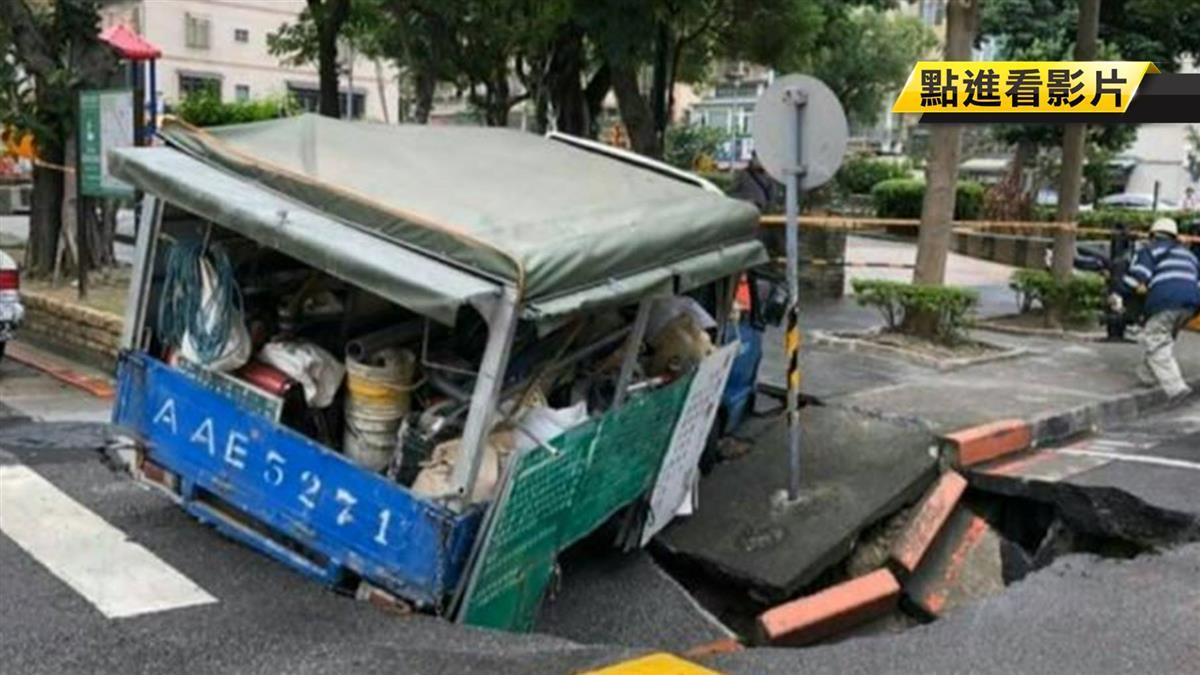 出現大坑洞!路面塌陷 轎車遭殃工程車被吞噬