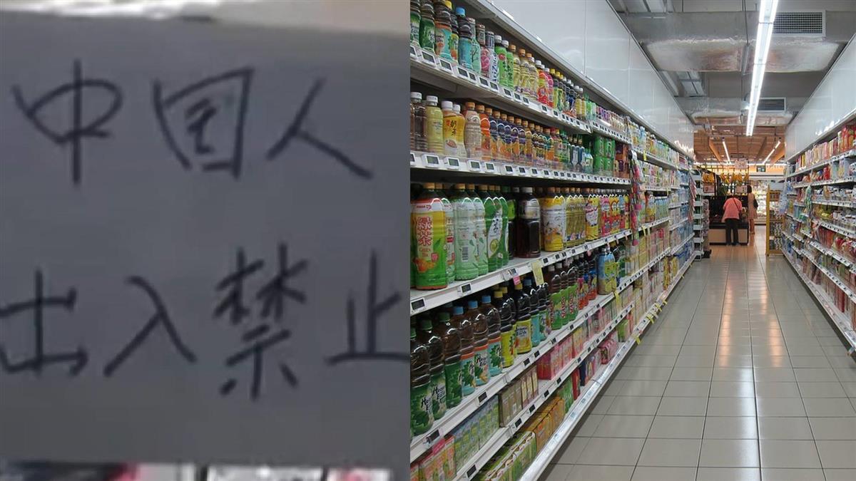 韓超商禁陸客入內 陸客怒:誰給你的勇氣