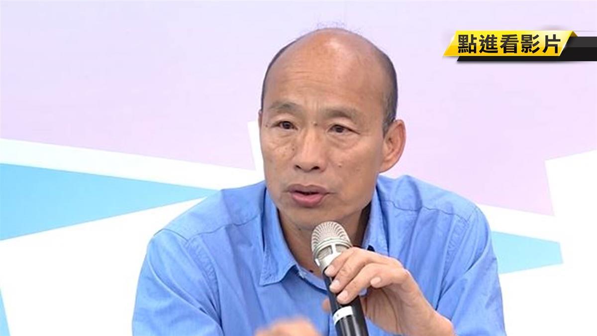 首度在高雄開記者會 韓國瑜:小內閣已50%確定