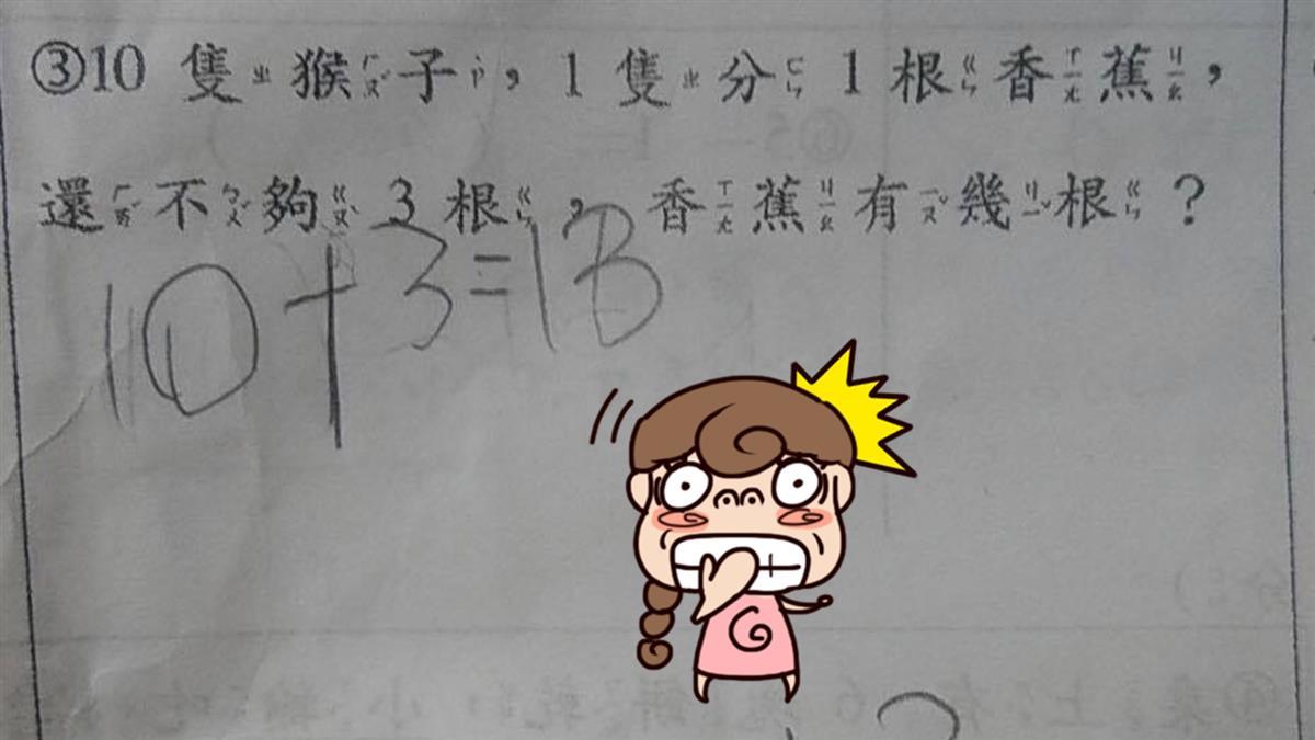 小一生媽媽PO網求救!「香蕉」數學題讓大人好崩潰…