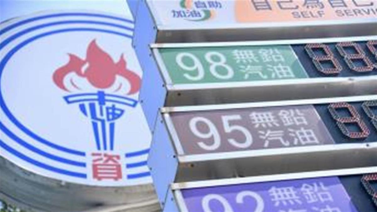 中油95問題油理賠滿月 約賠償5.8億
