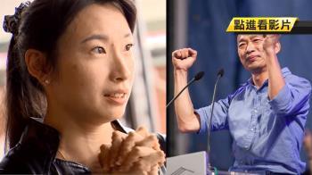 韓國瑜團隊雙胞胎小編驚爆走人…「拒入閣」原因曝光