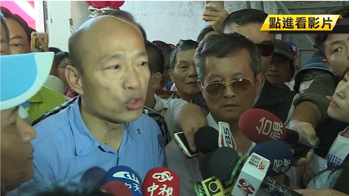 小內閣副市長名單 韓國瑜:已經接觸好幾位