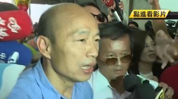 韓國瑜翻轉綠地 陸學者:盼高雄為「惠台」示範城市