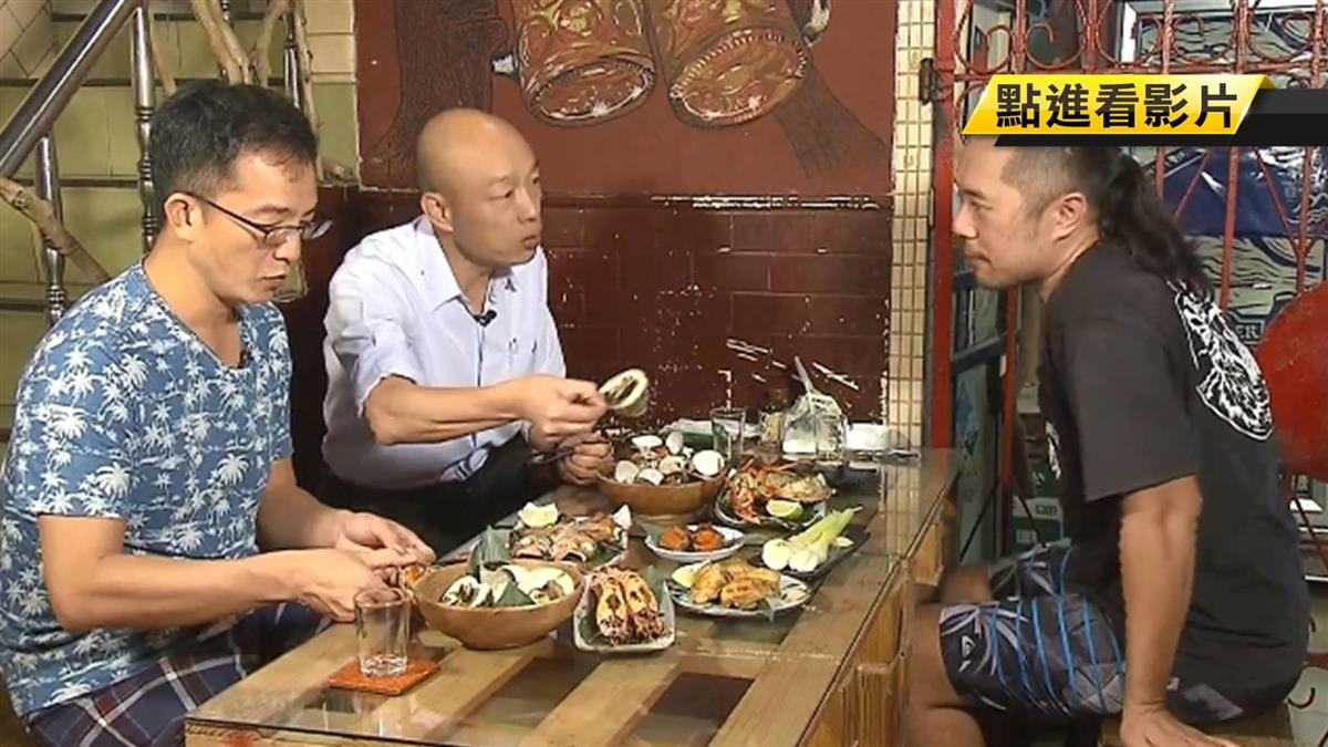 【獨家】韓國瑜帶路!港都「海鮮燒烤」爆紅 民眾搶吃同款