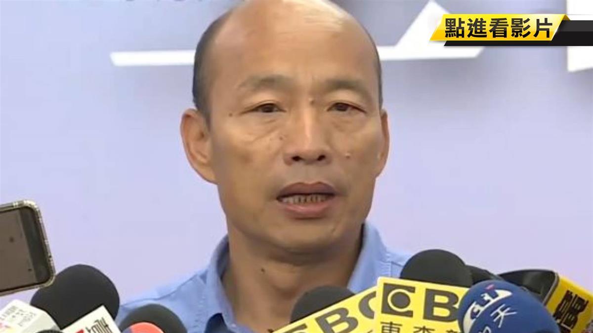 韓國瑜選前狂言狂語 選後說話變收斂?