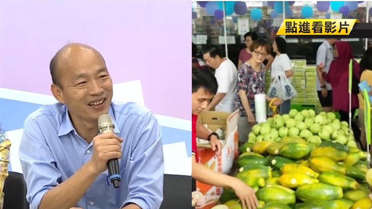 韓國瑜報喜接星國農業大單 市府:出口水果2年了