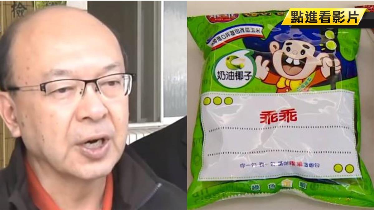 零食品牌乖乖爆家變 金門縣議員候選人成最大股東