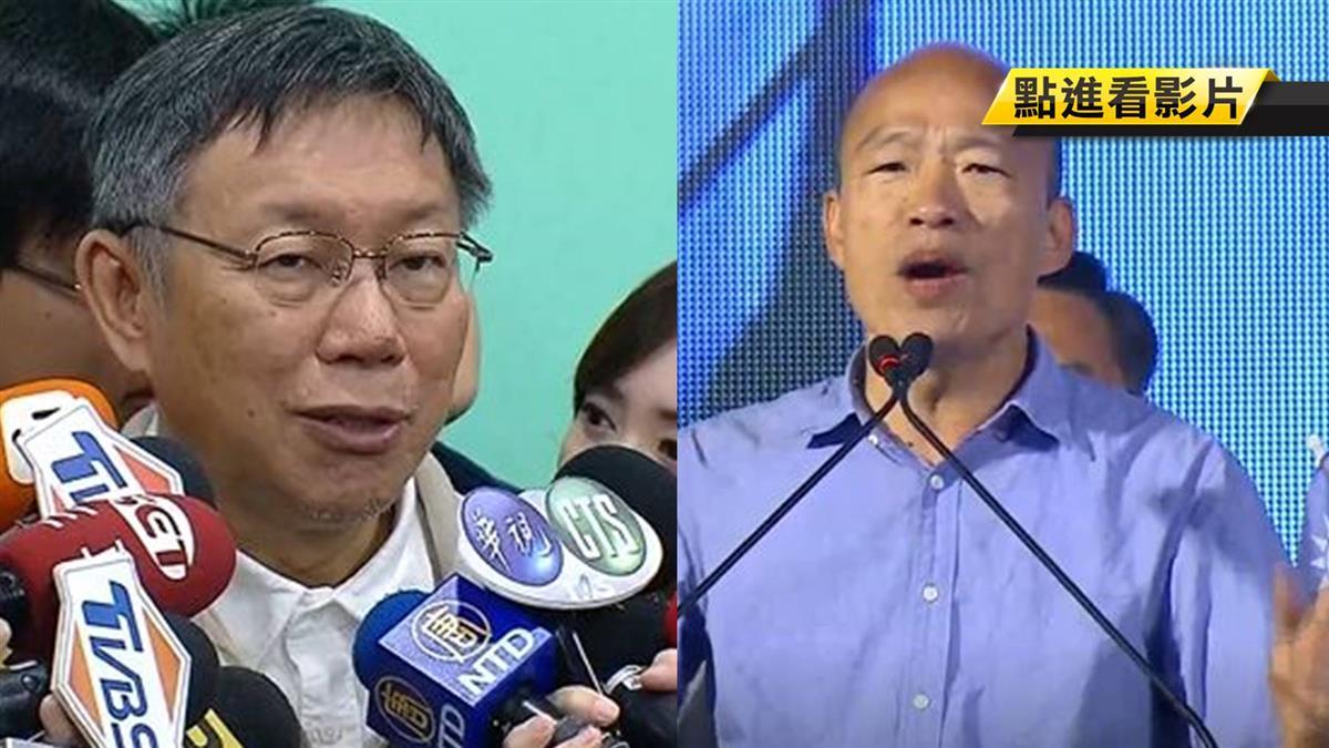 傳韓國瑜曾熱線柯P 北市立委補選藏玄機