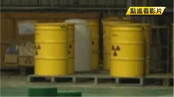 核一廠除役許可遲未過 新北市府:仍有安全疑慮
