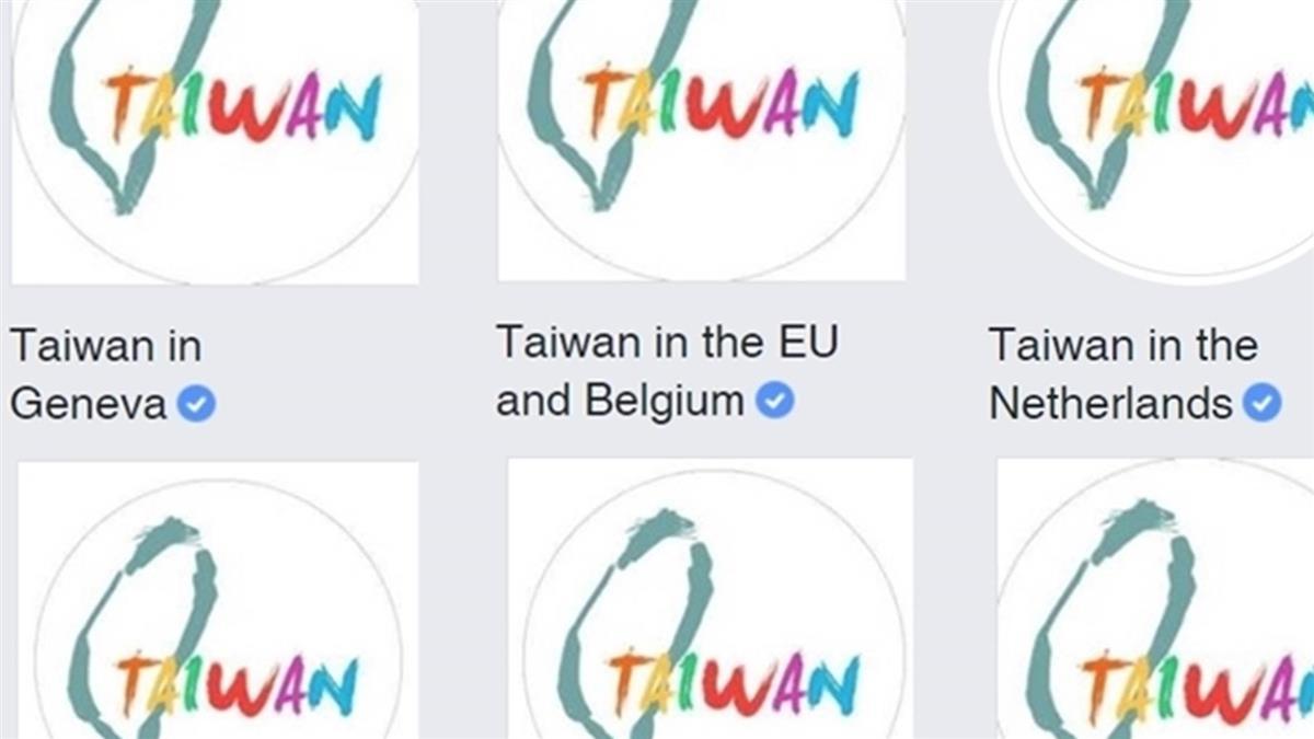 看見「Taiwan」!外館臉書專頁改名、換大頭貼
