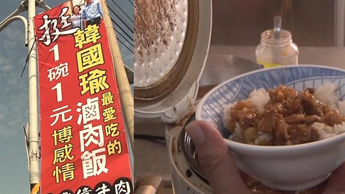 捕獲野生韓國瑜吃滷肉飯 !店家曝他最愛這一味