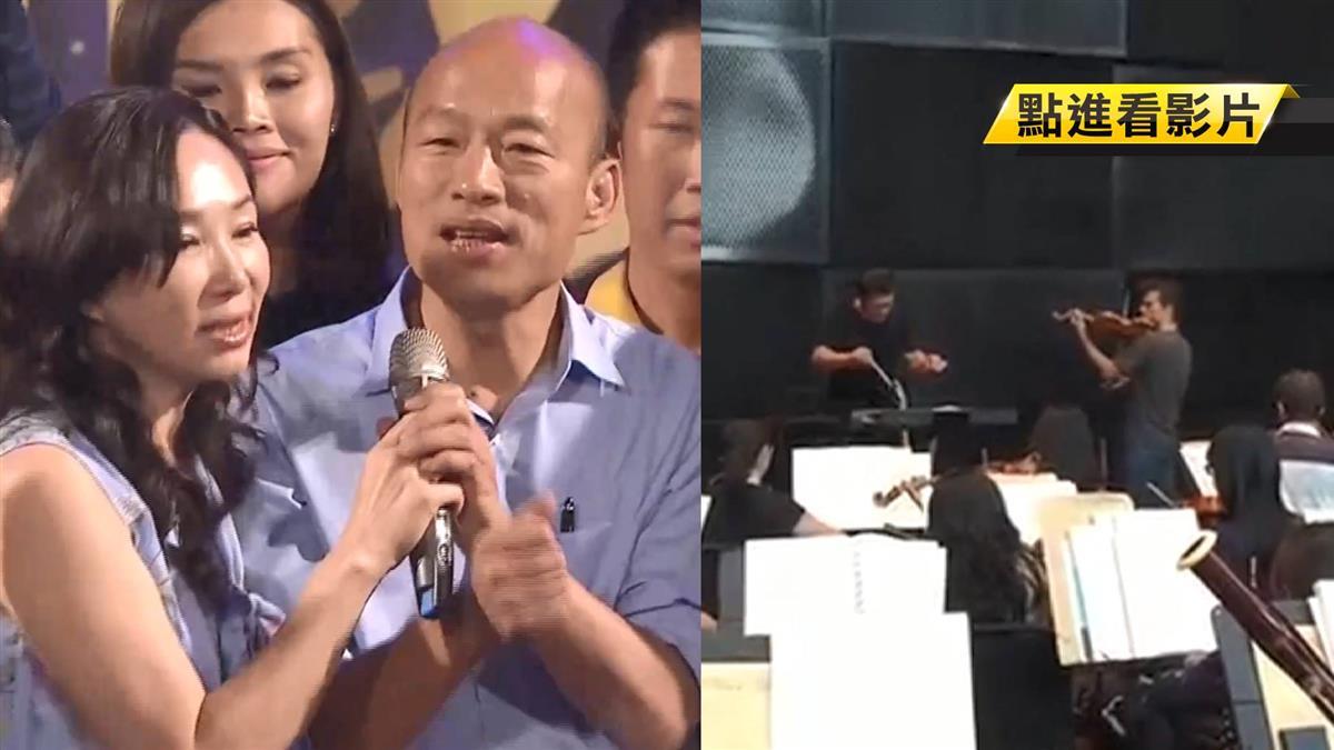 韓國瑜就職曲目8首!樂團來不及編曲 恐淪那卡西?