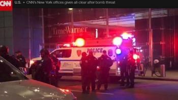CNN辦公室驚傳炸彈威脅 緊急疏散幸未發現爆裂物