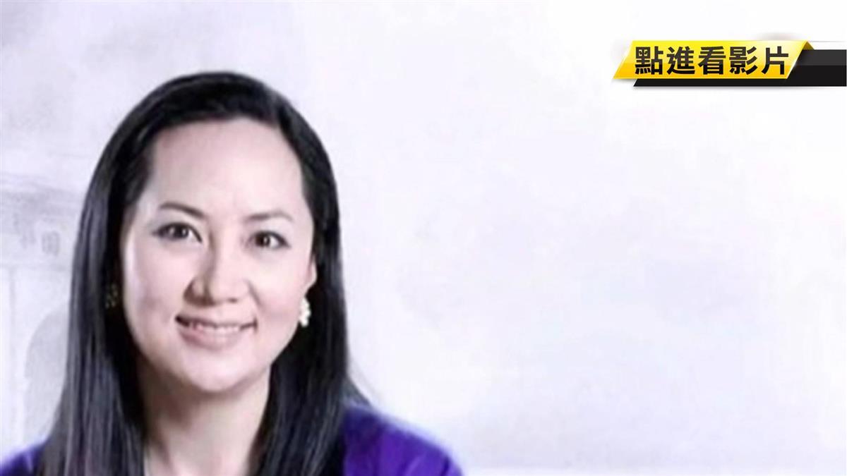 華為公主被捕 美國疑為瓦解「中國製造2025」