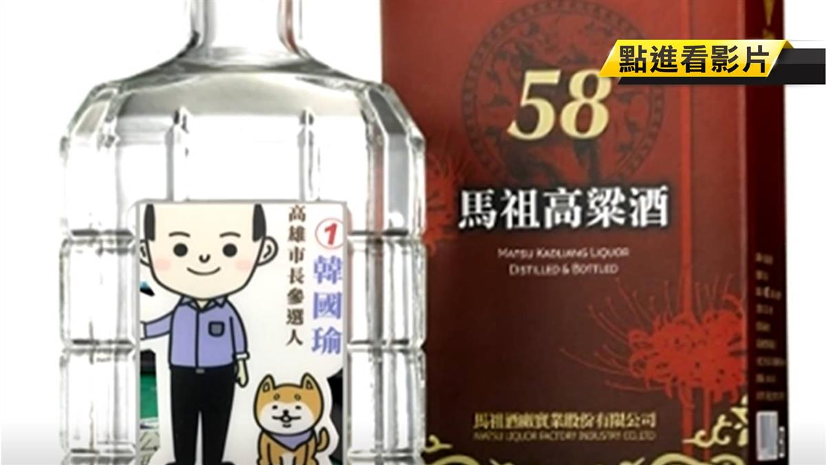 【獨家】韓流效應!韓國瑜Q版郵票、紀念酒都將上市