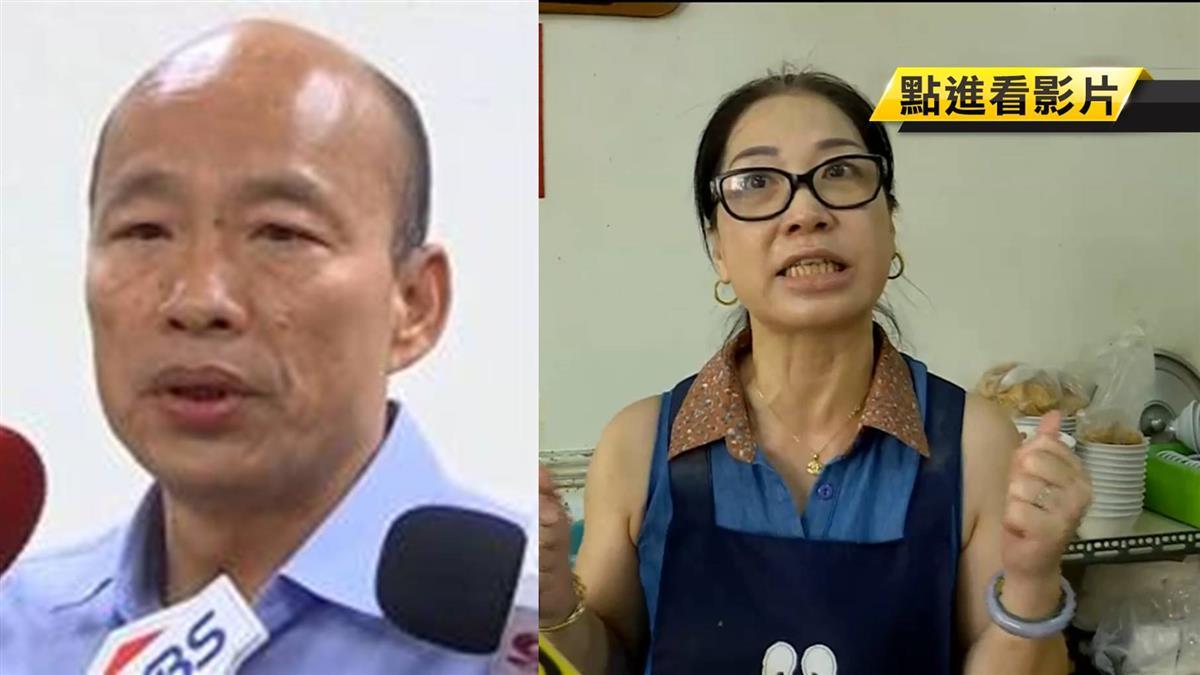 【獨家】韓國瑜的最愛!肉燥飯老闆拒登就職茶會 原因竟是…