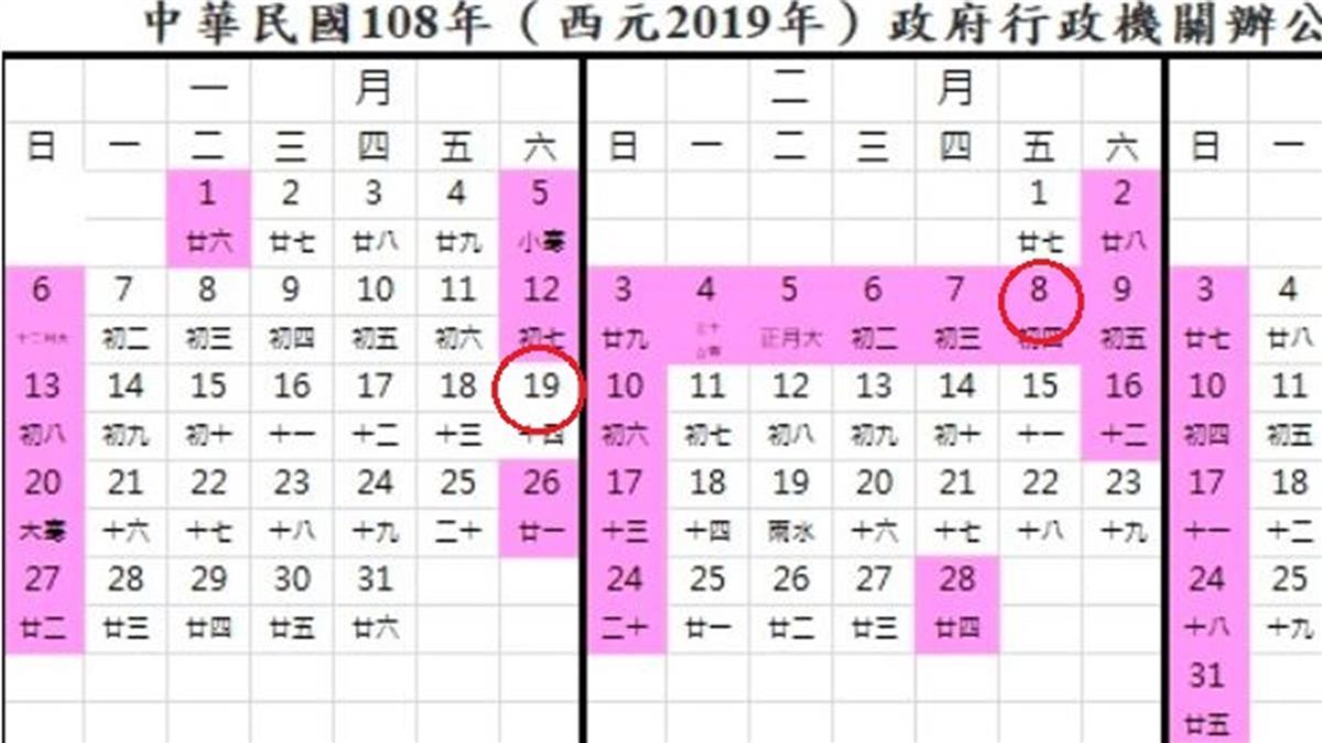 2019春節「初四」放假變補班課?網友神解原因
