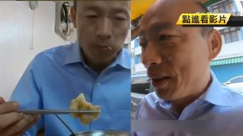 又推高雄美食片!韓國瑜帶路吃左營城隍廟旁美食
