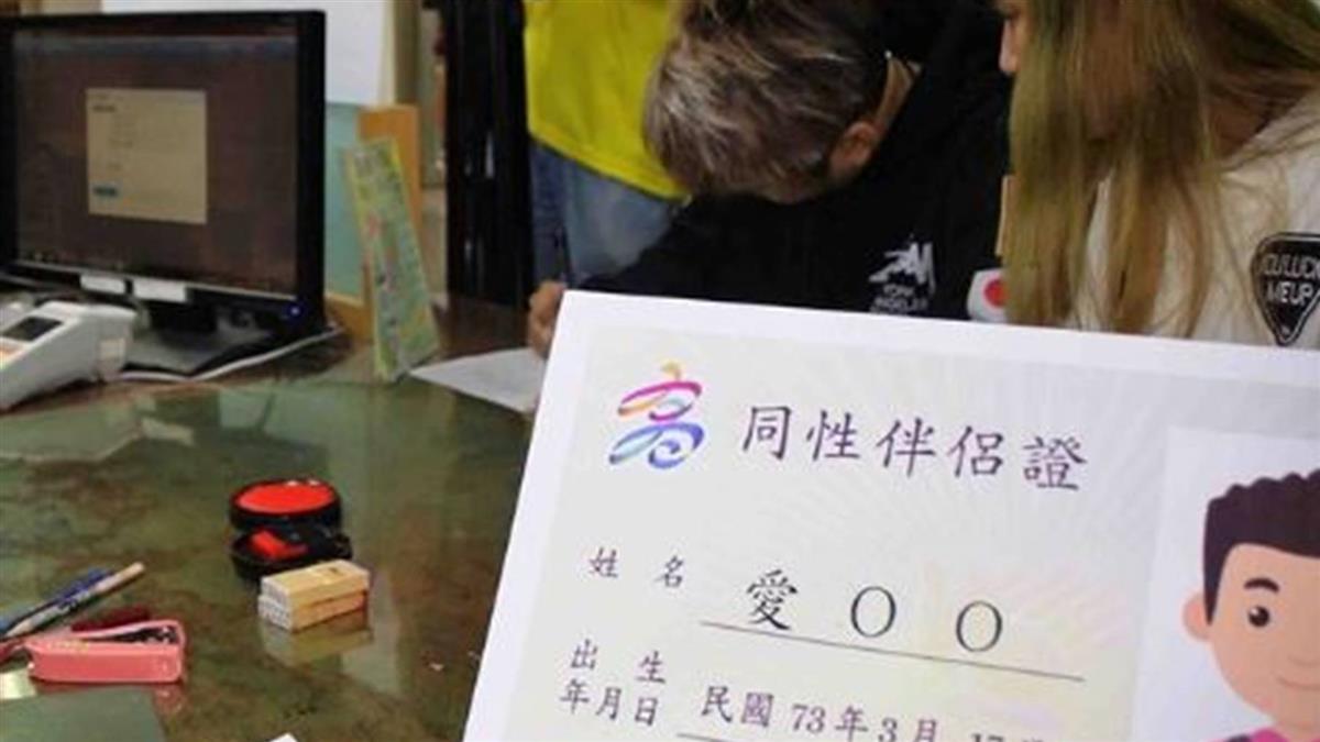 同性伴侶註記3951對 雙北台中最多