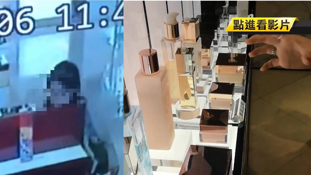 9分鐘偷兩次!女賊鎖定百貨櫃位下手 連偷3罐保養品