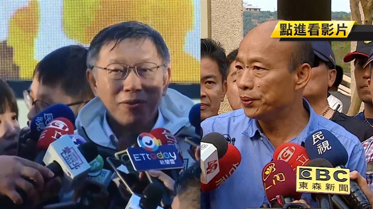 柯P邀參與20號雙城論壇 韓國瑜婉拒不出席