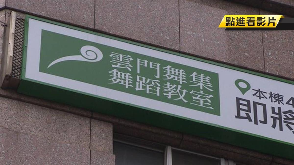 雲門板橋新館偷跑!未立案即收30人 遭罰25萬